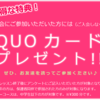 お得な特典がたくさん♫ 無料体験会 4/20(土),4/21(日)