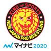 新日本プロレスで働ける!