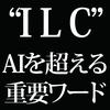 日本人なら知っておいて欲しい!! 世界を牽引する超巨大プロジェクト「インターナショナル・リニア・コライダー」