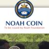 ノアコイン