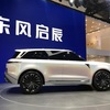 ● 日産の合弁会社が新型コンセプトカー「 The X 」を北京モーターショーで公開