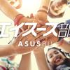 ZenFanが進化!「エイスース部(略称A部)」を開始予定! #ZenFan