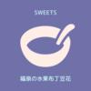 福泉の水果布丁豆花