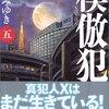 『模倣犯』(宮部みゆき:著/新潮文庫)全5巻