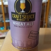 香りがゆたかで美味しい サントリー クラフトセレクト WHEAT ALE(ウィートエール)