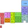 夢リスト58・日本全国47都道府県を巡る