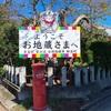 201024 お地蔵様