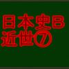 江戸時代の諸産業と交通 センターと私大日本史B・近世で高得点を取る!