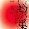 三島由紀夫作『白蟻の巣』観劇