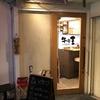人情麺家 牛骨王 大阪市中央区南船場店 てぃ~けぇ~のラーメン紹介!!#⃣02