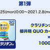 クラリチン春のプレゼントキャンペーン櫻井翔オリジナルQUOカードが当たる!