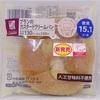 どこを食べても甘いクリーム味 内容量73g 糖質15.1g ブランのカスタードクリームパン ローソン
