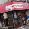 下北沢 レトロなのは古着だけでない、昭和の香りがする店たち