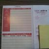 ベトナムの産婦人科、海外での妊婦生活 ①妊娠前予防接種(風疹)