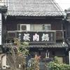 【食べログ3.5以上】台東区東浅草一丁目でデリバリー可能な飲食店1選