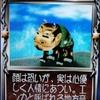 モンスターファーム2レアモン自作CD作成日誌~バクー系~