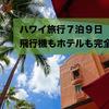 2018 ハワイ旅行7泊9日 飛行機もホテルも完全無料で行ってきます!!