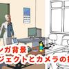 クリスタ3D素材を使ってマンガ背景を作る!【オブジェクトとカメラの操作編】