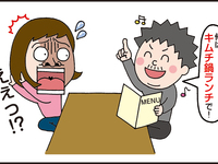 子どもに取り分けることを考えず、好きなものを頼む夫に不満。我が家の平和的解決策は? by ぴまるママ