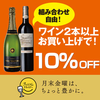 カルディーコーヒーファームでワイン2本以上購入で10%OFF!プレミアムフライデーに開催