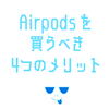 もう戻れない!Appleのイヤホン「Airpods」を買うべき4つの理由