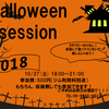 HALLOWEEN SESSION!!