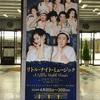 『リトル・ナイト・ミュージック』2018.4.14.17:30 @日生劇場