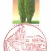 【風景印】札幌北十八条郵便局