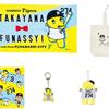 ふなっしーと阪神タイガース・髙山俊選手のコラボグッズが発売!フェイスタオル、トートバッグなど