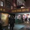 【NewYork 🗽】Peking Duck House夜はいつもの北京ダック(丸揚げ写真があるので閲覧注意)