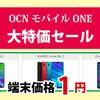 OCNモバイルONEでスマホ大特価セール12/24の11時迄!一括1円、iPhone格安あり