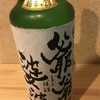 爺爺婆婆(燦然)、超辛口本醸造の味。【日本酒度+23】