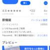 中国高鉄・列車の乗り方完全版【超便利】予約アプリ「Trip.com」を使った予約の仕方 チケットの受け取り方 キャンセルの仕方 裏技などについて