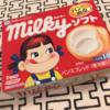【スーパー】ミルキーソフト