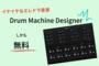 Logicのドラム音源はDrum Machine Designerという選択肢があります【サンプリングにも】