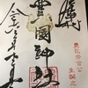 【御朱印】豊國神社(名古屋)に行ってきました|名古屋市中村区の御朱印