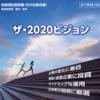 ザ・2020ビジョンの運用体制変更 糸島さんは投資情報部長へ