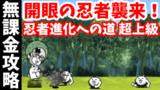 開眼の忍者襲来! - [1]忍者進化への道 超上級【無課金攻略】にゃんこ大戦争