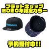 【SHIMANO】2020年新作アパレル「フラットキャップ2020年限定カラー:ロイヤルスプラッター」予約受付中!