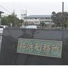 横浜刑務所のクラスター88人拡大 新たに50人受刑者や職員に感染確認!