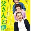 映画『お父さんと伊藤さん』