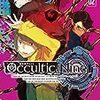 志倉千代丸 『Occultic;Nine 2 -オカルティック・ナイン-』 (オーバーラップ文庫)