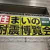 住宅設備博覧会!東京ビッグサイト参戦!