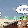 ビール工場見学を子供と楽しむ方法~アサヒビール吹田工場編~