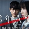 【3年A組】第7話ネタバレあり簡単なあらすじ・武智大和VS柊一颯、勝ったのは?す