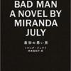 『最初の悪い男』ミランダ・ジュライ