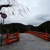 京都宇治 朝霧橋と興聖寺