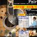 4月30日(祝/月)Martin Guitar Fair開催に伴ってマーティンギター点検会を開催決定!!