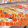【英語】食べ放題レストランが儲ける仕組み(動画で勉強&リスニング)