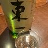 東一、特別純米酒の味の感想と評価